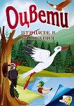Оцвети: Птиците в България -