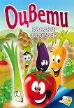 Оцвети: Веселите зеленчуци - книга