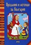 Предания и легенди за България -