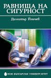 Равнища на сигурност - Димитър Йончев - книга