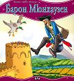 Моята първа приказка: Барон Мюнхаузен -
