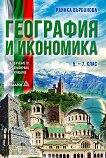 География и икономика за обучението, организирано в чужбина за 5., 6., 7. клас - Раинка Върбанова -
