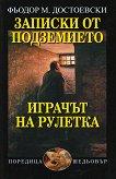 Записки от подземието. Играчът на рулетка - Фьодор Михайлович Достоевски -
