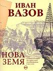 Нова земя - Иван Вазов -