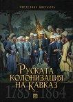 Руската колонизация на Кавказ (1785-1864) - Цветелина Цветкова -