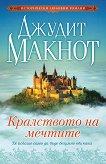 Кралството на мечтите - Джудит Макнот - книга