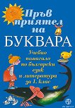 Пръв приятел на буквара - Светла Стефанова, Тома Бинчев - помагало