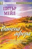 Винена афера - Питър Мейл - книга