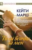 Ти си всичко за мен - Кейти Марш - книга