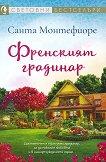 Френският градинар - Санта Монтефиоре - книга