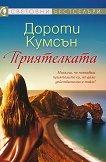 Приятелката - Дороти Кумсън - книга