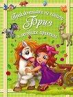 Приключенията на понито Бриз и неговите приятели - част 4 - Дора Тот - детска книга