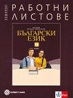 Комплект работни листове по български език за 10. клас - помагало