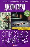 Списък с убийства - Джули Гаруд - книга
