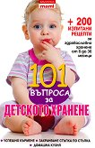101 въпроса за детското хранене -