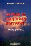 20 реда за нощта над България - Пламен Григоров -