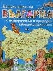 Детски атлас на България с исторически и природни забележителности -