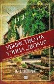 "Убийство на улица ""Дюма"" - М. Л. Лонгуърт -"
