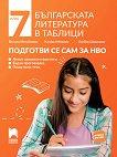 Българската литература в таблици. Подготви се сам за НВО за 7. клас - Весела Михайлова, Калина Михова, Любов Шишкова - помагало