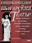 Енциклопедия на българския театър -