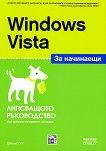 Windows Vista за начинаещи - Дейвид Пог -