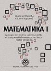 Математика - част 1 - Миглена Иванова, Свилен Маринов -