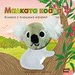 Малката коала -