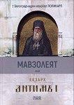 Мавзолеят на екзарх Антим I - Белоградчишки епископ Поликарп -
