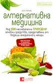 Алтернативна медицина - Бил Готлиб - книга