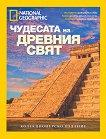 Чудесата на древния свят - книга