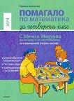 Помагало по математика за 4. клас - за ИУЧ : Математическите пътешествия на Мечо и Медунка по света - Румяна Атанасова - помагало