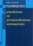 Ръководство за упражнения по застрахователна математика - Павел Стойнов -