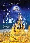 Събирач на души - Александра Шехтова - книга