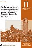 Учебният процес по български език и литература в слети класове в 1. - 4. клас - Нели Иванова - учебна тетрадка