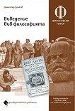 Въведение във философията - Димитър Денков - учебник