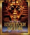 Египетски митове - Ан Креймър -