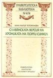 Славянската версия на Хрониката на Георги Синкел - Анна-Мария Тотоманова -
