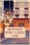 Най-прекрасното магазинче за шоколад в Париж - Джени Колган -