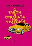 С такси в страната на чудесата - Стан Рашков -
