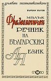 Малък фразеологичен речник на българския език - Върбан Вътов -