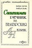 Малък синонимен речник на българския език - Върбан Вътов - разговорник