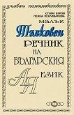 Малък тълковен речник на българския език - Пенка Пехливанова, Стоян Буров - помагало