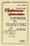 Малък правописно-правоговорен речник на българския език - Пенка Радева -