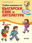 Учебно помагало по български език и литература за 2. клас за избираемите учебни часове - помагало
