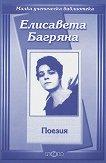 Поезия - Елисавета Багряна -