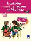 Езикови задачи за 4. клас - Красимира Брайкова, Донка Диварова, Росица Цанева - книга