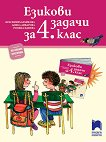 Езикови задачи за 4. клас - Красимира Брайкова, Донка Диварова, Росица Цанева - учебна тетрадка