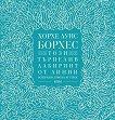 Този търпелив лабиринт от линии - Хорхе Луис Борхес - книга