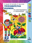 Приятели: Познавателна книжка по конструиране и технологии за 2. подготвителна група на детската градина - учебник