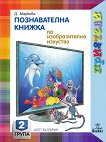 Приятели: Познавателна книжка по изобразително изкуство за 2. подготвителна група на детската градина - Даниела Маркова -